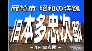 旧本多忠次邸 Vol.14 【1F 裏玄関】