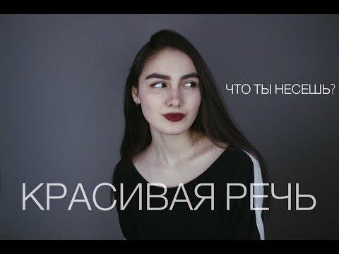 ЧТО ТЫ НЕСЕШЬ | КРАСИВАЯ РЕЧЬ - DomaVideo.Ru