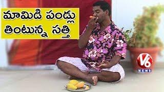 Video Bithiri Sathi Eating Mangoes | Satirical Conversation With Savitri | Teenmaar News | V6 News MP3, 3GP, MP4, WEBM, AVI, FLV Juli 2018