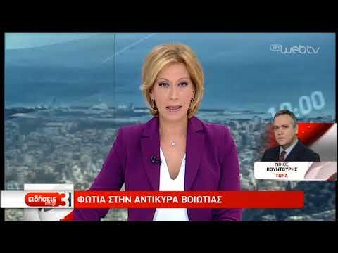 Φωτιά στα Αντίκυρα Βοιωτίας   22/08/2019   ΕΡΤ