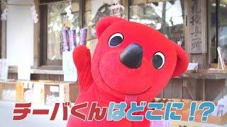 「チーバくんを探せ!!」第2話予告編