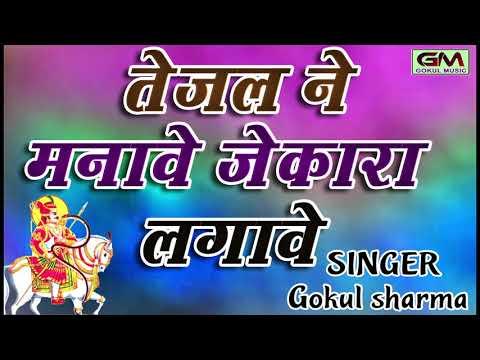कोई अटीनु आवे कोई वटीनु आवे Tejaji Popular Song गोकुल शर्मा डी जे भजन Koi Atinu Aave Koi Vtinu Aave
