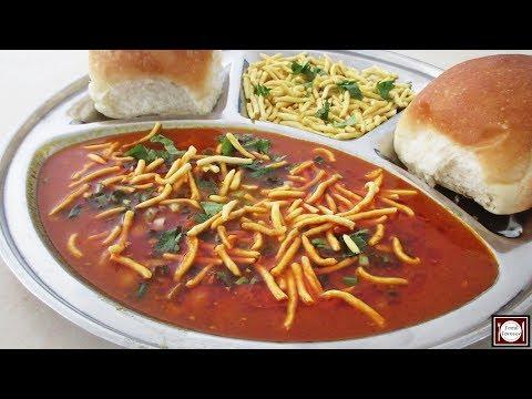 Download Mahakali Sev Usal Vadodara Sev Usal Recipe Gujarati Raso