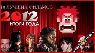 10 лучших фильмов 2012 года