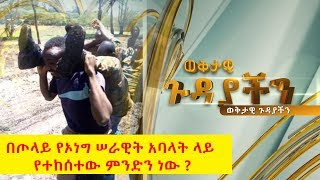 #Ethiopian News : በጦላይ የኦነግ ሠራዊት አባላት ላይ የተከሰተው ምንድን ነው I OLF I