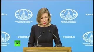 Мария Захарова проводит еженедельный брифинг (19 января 2017)
