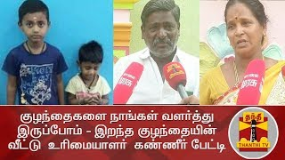 Video We would have bought up Childrens - House Owners of Residence | Kundrathur Murder MP3, 3GP, MP4, WEBM, AVI, FLV Oktober 2018