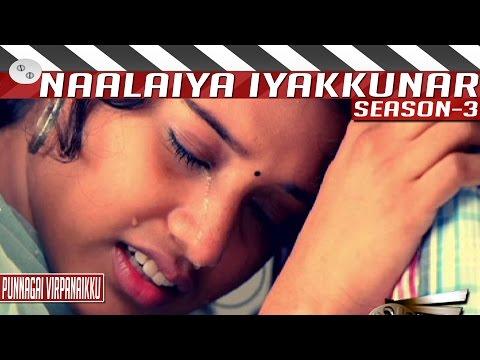 Punnagai-Virpanaikku-Tamil-Short-Film-by-Nithilan-Naalaiya-Iyakkunar-3