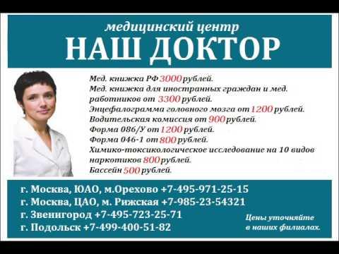 Медицинские справки Москва Московская область