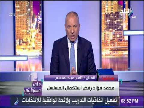 العرب اليوم - تامر عبد المنعم يعلق على حكم حبسه 3 سنوات