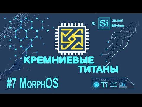 Кремниевые Титаны #7: MorphOS