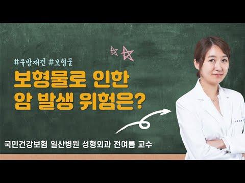[국민건강보험 일산병원] `유방재건` 성형외과 전문의 전여름