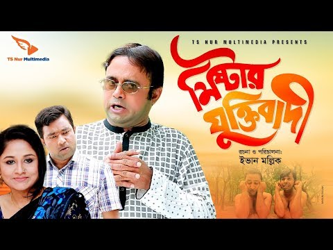 Download মিষ্টার যুক্তিবাদী | Mr. Juktibadi | Akhomo Hasan & Nusrat Jahan Papia | Bangla Comedy Natok 2019 hd file 3gp hd mp4 download videos