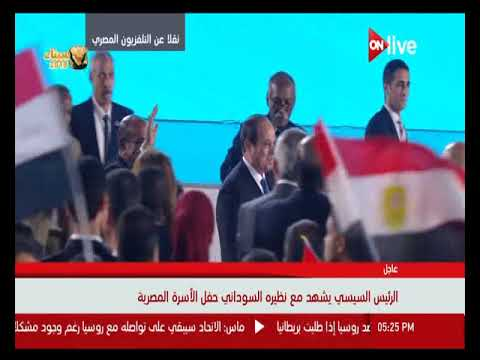 قاعة حفل الأسرة المصرية تضج بالهتاف والتصفيق للسيسي والبشير