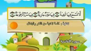 المصحف المعلم للشيخ القارىء محمد صديق المنشاوى سورة الغاشية كاملة جودة عالية