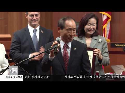 한인사회 소식 1.6.17 KBS America News