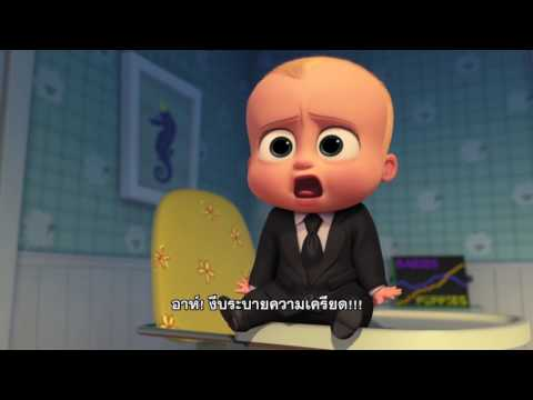 The Boss Baby - Vlog: Bedtime (ซับไทย)