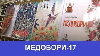 МЕДОБОРИ-17