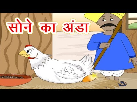Video Golden Egg Story In Hindi I Sone Ka Anda I Hindi Stories With Moral | Story For Children In Hindi download in MP3, 3GP, MP4, WEBM, AVI, FLV January 2017