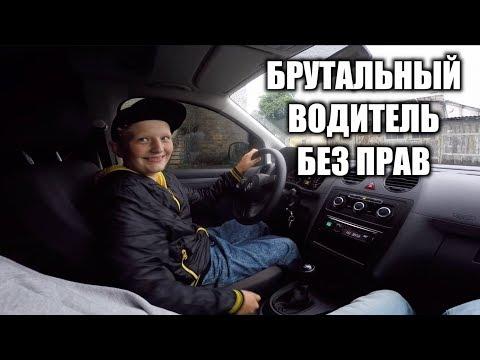 В СВОИ 13 - он уже 4 ГОДА ЗА РУЛЕМ  - DomaVideo.Ru