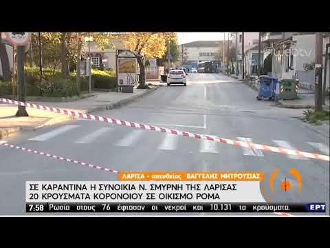 Λάρισα: Σε καραντίνα οικισμός Ρομά στη Ν. Σμύρνη με 20 κρούσματα | 10/04/20 | ΕΡΤ