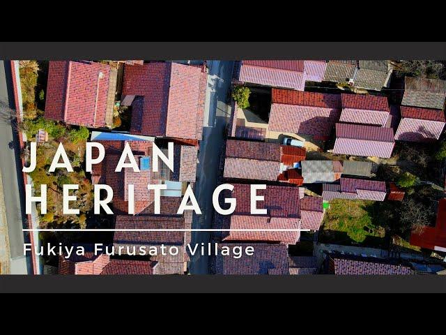日本遺産「ジャパンレッド」発祥の地:吹屋ふるさと村