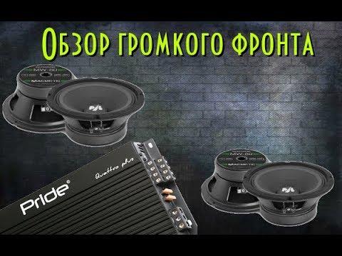 Обзор комплекта громкого фронта - Рridе Quаттrо ХL - Масhете МW80 - Аlрhаrd Х6L - DomaVideo.Ru
