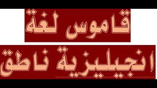 أقوى قاموس انجيليزى ناطق  English Dictionary Arab