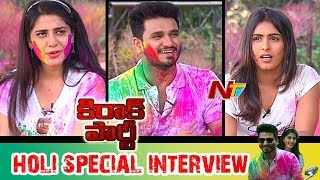 Video Kirrak Party Team Holi Special Interview || Nikhil Siddharth || Samyuktha || NTV MP3, 3GP, MP4, WEBM, AVI, FLV Maret 2018
