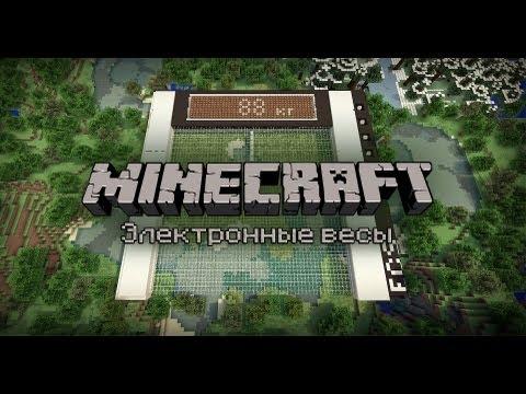 Электронные весы в Minecraft.