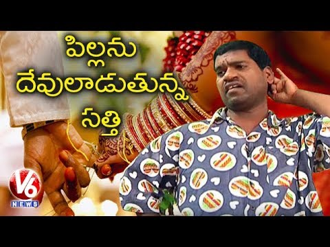 Bithiri Sathi Searching For Bride | 1 Lakh Marriages In Two Telugu States | Teenmaar News