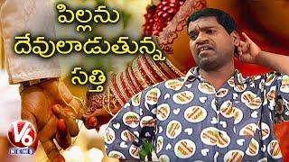 Video Bithiri Sathi Searching For Bride   1 Lakh Marriages In Two Telugu States   Teenmaar News   V6 News MP3, 3GP, MP4, WEBM, AVI, FLV Desember 2018