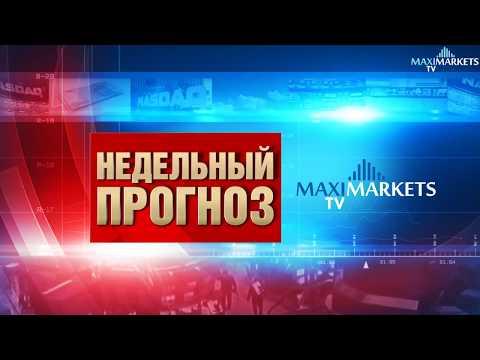 Недельный прогноз Финансовых рынков 15.04.2018 MaxiMarketsTV (евро EUR, доллар USD, фунт GBP)