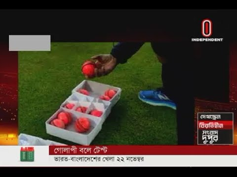Muminul-Kohli excited with pink ball (17-11-2019) Courtesy: Independent TV