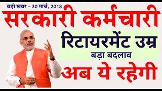 Video सरकारी कर्मचारियों के लिए खुशखबरी PM modi govt latest news headlines update speech today budget 2018 MP3, 3GP, MP4, WEBM, AVI, FLV Juni 2019