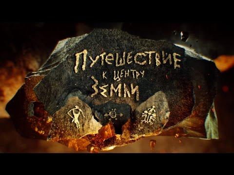 Документальный фильм об Алтае | Валдис Пельш. Путешествие к центру земли