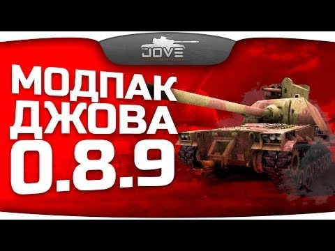 Модпак джова для world of tanks к патчу 0 8 9