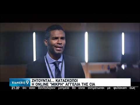 """Ζητούνται κατάσκοποι…Η online """"Μικρή αγγελία"""" της CIA   23/06/2020   ΕΡΤ"""