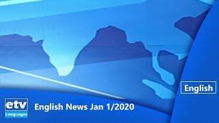 English news Jan 1/2019