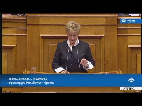 Μ.Κόλλια-Τσαρουχά(Υφ.Μακεδονίας-Θράκης)(Προϋπολογισμός 2018) (13/12/2017)