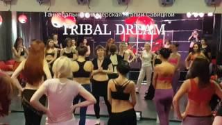 ATS в студии Tribal Dream. Каждую пятницу по 3 часа.