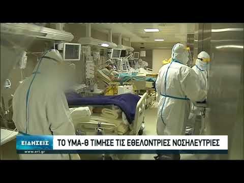 Το ΥΜΑ-Θ τίμησε τις εθελόντριες νοσηλεύτριες| 26/11/2020 | ΕΡΤ