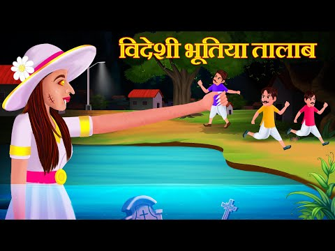 विदेशी भूतिया तालाब | Videshi Bhutiya Talab | Hindi Horror Story | Funny Stories 4U Adventure |
