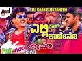 Elli Kaan Ellikaaneno | Video Song|RAMBO-2 | Dance Choreography | By Cute Kids| RAMESH JACKAON | DJ|
