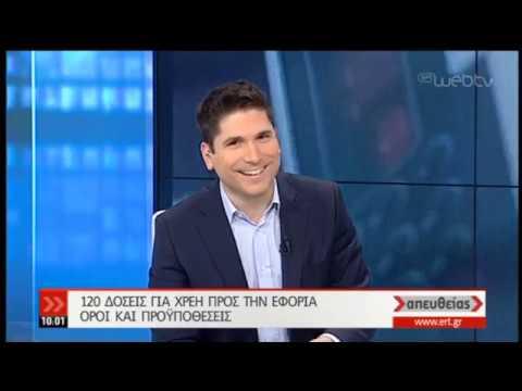 120 Δόσεις για χρέη προς την Εφορία | 06/05/19 | ΕΡΤ