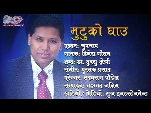 (Mutu Ko Ghau || New Nepali GHAZAL Lyrics Video..4 min.48 sec.)