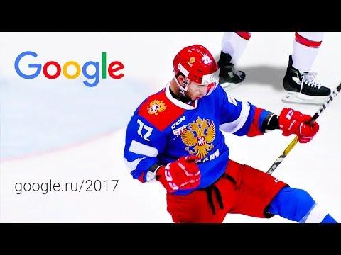 Каста выпустила совместное видео с Google