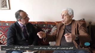 کیهان لندن- دکتر سیروس آموزگار درباره مسائل سیاسی روز ایران