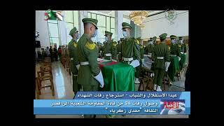 """وصول رفات 24 شهيدا من قادة المقاومة الشعبية إلى قصر الثقافة """" مفدي زكرياء """""""