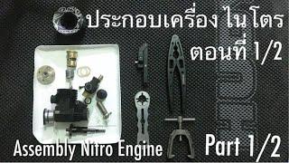 วิธีประกอบเครื่องยนต์ ไนโตร รถบังคับ How to assembly nitro engine rc by notty hobby Vol.1 (ตอนที่ 1)